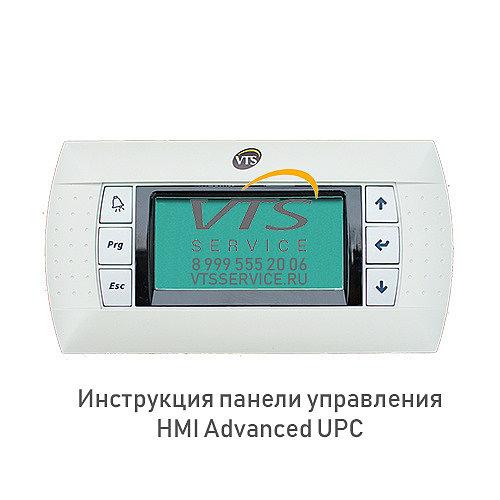 Инструкция Расширенная панель управления HMI Advanced UPC